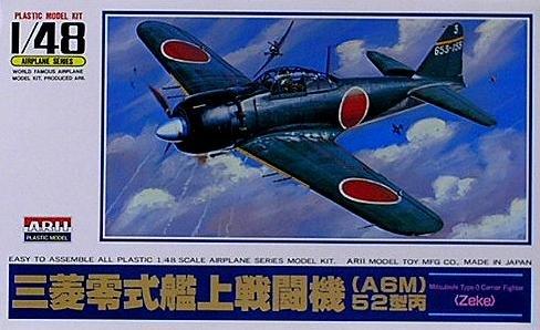 1/48 日本機・外国機 No.1 ゼロ戦 52型丙