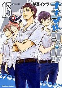 ナナマル サンバツ (13) (角川コミックス・エース)
