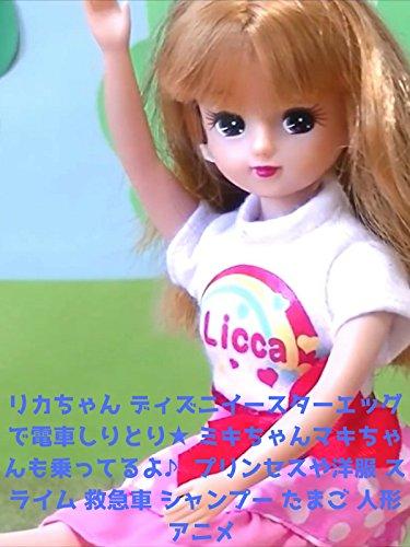 リカちゃん ディズニイースターエッグで電車しりとり  ミキちゃんマキちゃんも乗ってるよ プリンセスや洋服 スライム 救急車 シャンプー たまご 人形 アニメ