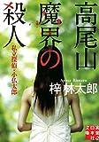 高尾山 魔界の殺人  私立探偵・小仏太郎 (実業之日本社文庫)