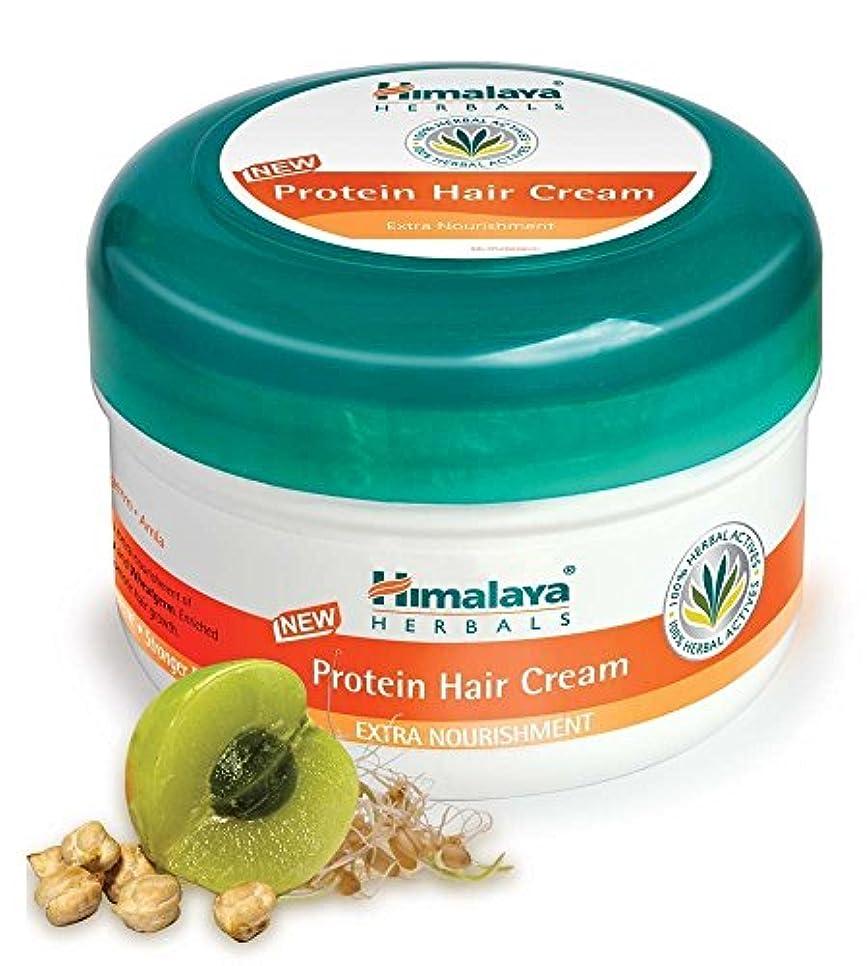 否認する膨らませる優雅なHimalaya Protein Hair Cream 175 g