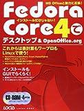 Fedora Core 4でデスクトップ&OpenOffice.org (Locus mook)