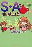 S・Aで会いましょう (2) (バンブーコミックス 4コマセレクション)