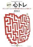 西田式「心トレ」―コミュニケーションの専門家が考えた心の鍛え方