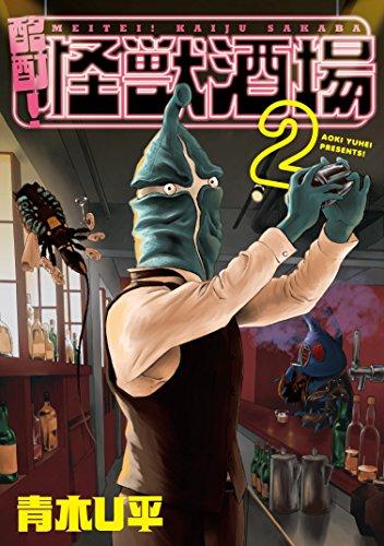 酩酊! 怪獣酒場(2) (ヒーローズコミックス)の詳細を見る
