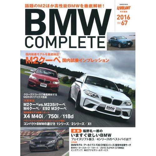 BMW COMPLETE Vol.67 (Gakken Mook)
