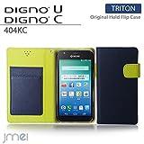 DIGNO C 404KC DIGNO U ケース JMEIオリジナルホールドフリップケース TRITON ネイビー Softbank Y!mobile ディグノ u c スマホ カバー スマホケース スマートフォン