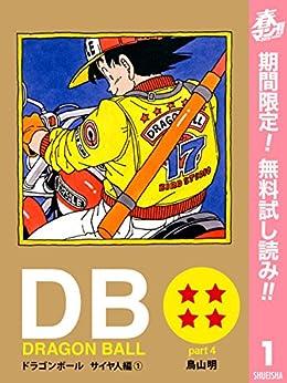 [鳥山明]のDRAGON BALL カラー版 サイヤ人編【期間限定無料】 1 (ジャンプコミックスDIGITAL)