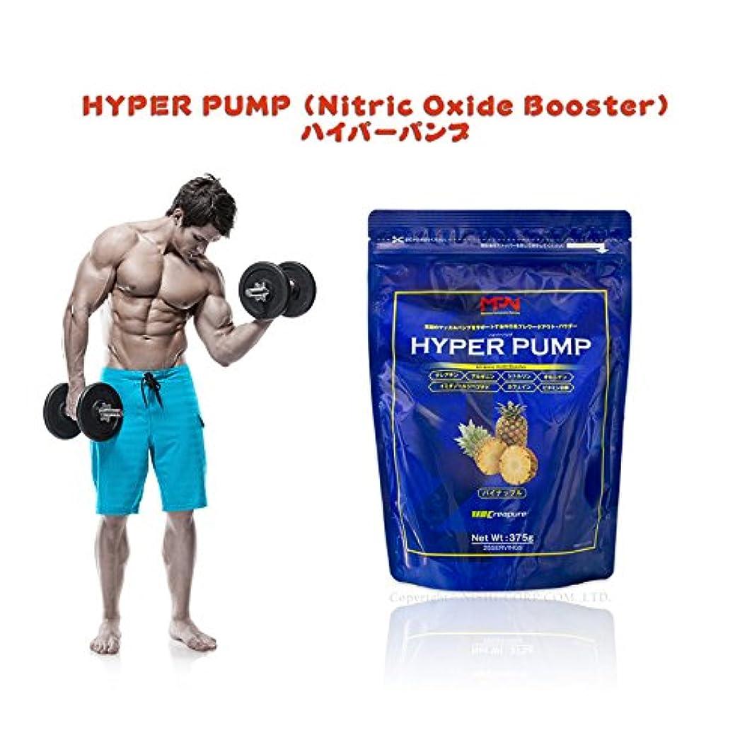 証明する騙す満州【新パッケージ】 HYPER PUMP Nitric Oxide Booster パイナップル味 ハイパーパンプ 375g エムピーエヌ(MPN)