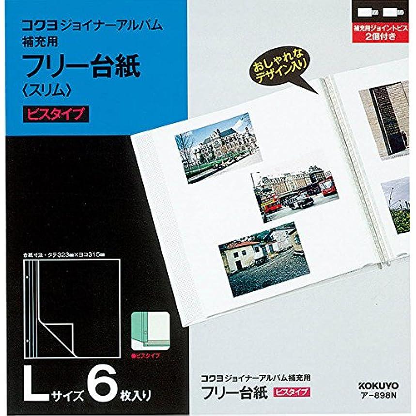候補者ハミングバード変わるコクヨ アルバム ジョイナーアルバム 替台紙 Lサイズ 6枚 ア-898