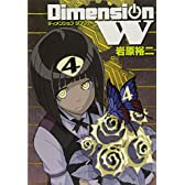 ディメンションW (4) (ヤングガンガンコミックススーパー)