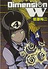 ディメンションW 第4巻