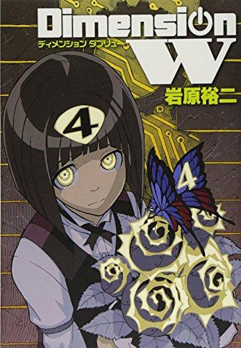 ディメンションW (4) (ヤングガンガンコミックススーパー)の詳細を見る