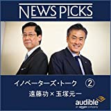 イノベーターズ・トーク 02 日本人にMBAは必要か