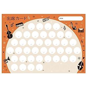 オリジナル出席カード 楽器 【40回レッスン+予備4回対応】 10枚入り PRFG-535