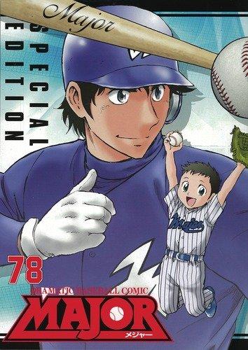 MAJOR(メジャー)DVD付特別版 78 (少年サンデーコミックス)の詳細を見る