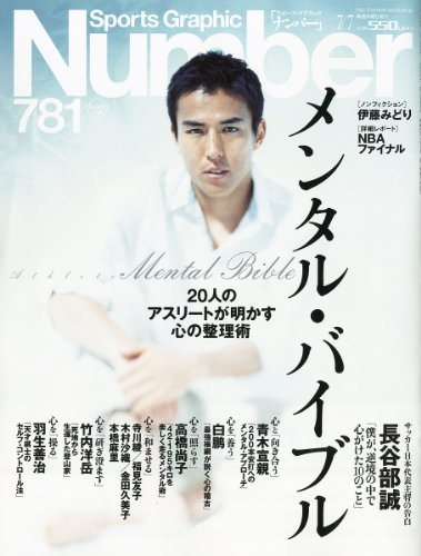 Sports Graphic Number (スポーツ・グラフィック ナンバー) 2011年 7/7号 [雑誌]の詳細を見る