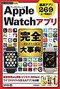 今すぐ使えるかんたんPLUS+ Apple Watchアプリ 完全大事典 (今すぐ使えるかんたんプラス)