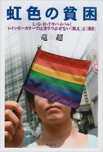 虹色の貧困―L・G・B・Tサバイバル!レインボーカラーでは塗りつぶせない「飢え」と「渇き」の詳細を見る