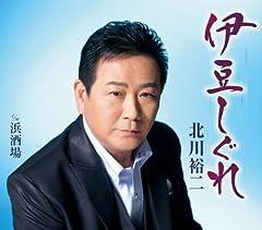 北川裕二「伊豆しぐれ」のジャケット画像