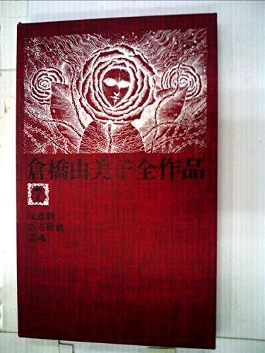 倉橋由美子全作品〈7〉 (1976年)の詳細を見る