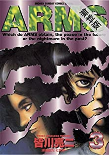 ARMS(3)【期間限定 無料お試し版】 (少年サンデーコミックス)