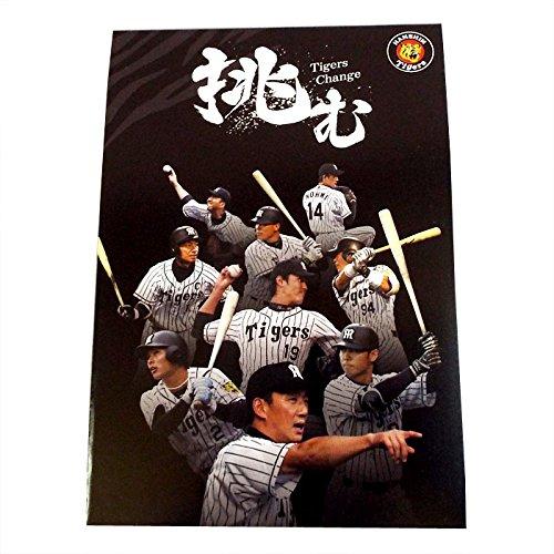 阪神タイガース 選手集合メモ帳 2017年挑む