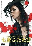 七瀬ふたたび [DVD] 画像