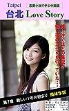 台北 Love Story 第7章【簡体字版】恋愛小説で学ぶ中国語: 新しい1年の始まり (LITTLE-KEI.COM)