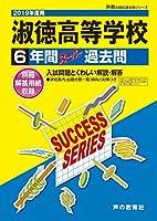 T75淑徳高等学校 2019年度用 6年間スーパー過去問 (声教の高校過去問シリーズ)