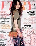 VERY (ヴェリィ) 2014年 06月号 [雑誌]