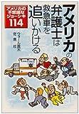 アメリカの弁護士は救急車を追いかける―アメリカの不思議なジョーシキ114 (宝島社文庫)