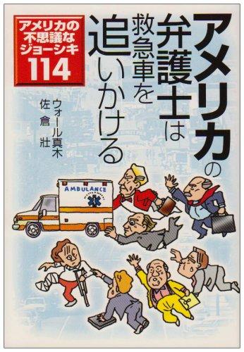 アメリカの弁護士は救急車を追いかける―アメリカの不思議なジョーシキ114 (宝島社文庫)の詳細を見る