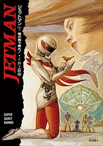 ジェットマン VOL.3 俺の胸で眠れ! (スーパークエスト文庫)