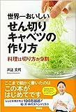 世界一おいしいせん切りキャベツの作り方 料理は切り方が9割 (講談社のお料理BOOK)