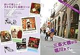 京都・三条通ウォーク (らくたび文庫) 画像