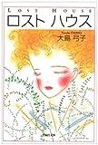 ロストハウス (白泉社文庫)