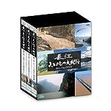 長江 天と地の大紀行 ブルーレイ BOX [Blu-ray]