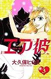 エア彼(3) (BE・LOVEコミックス)