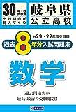 岐阜県公立高校過去8ヶ年分(H29―22年度収録)入試問題集数学平成30年春受験用(実物紙面の教科別過去問) (公立高校8ヶ年過去問)