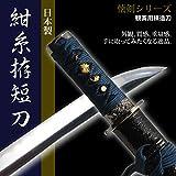 日本刀 紺糸拵短刀 模造刀 居合刀 懐剣シリーズ
