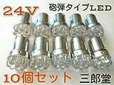 三郎堂  24V  LED   S25  シングル球  9連  ホワイト 白 10個セット  マーカー球