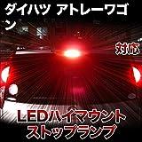 LEDハイマウントストップ ダイハツ アトレーワゴン対応バルブ