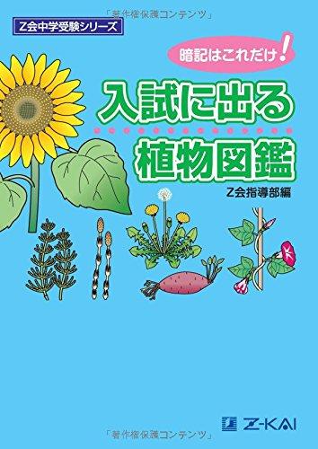 Z会中学受験シリーズ 暗記はこれだけ!  入試に出る 植物図鑑の詳細を見る