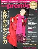 日経ヘルスプルミエ2012年秋号(11月号)
