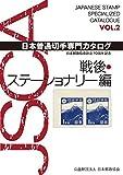 日本普通切手専門カタログVOL.2戦後ステーショナリー編: 日本郵趣協会創立70周年記念 -
