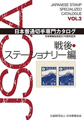 日本普通切手専門カタログVOL.2戦後ステーショナリー編: 日本郵趣協会創立70周年記念