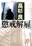 懲戒解雇 (徳間文庫)