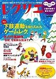 レクリエ2013冬号 高齢者介護をサポートするレクリエーション (別冊家庭画報)