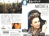王女メディア [VHS]